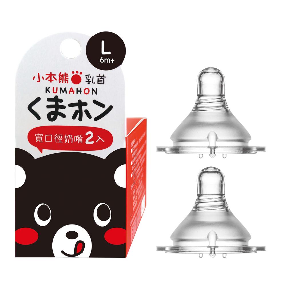 任選-小本熊奶嘴(寬口徑L)-2入