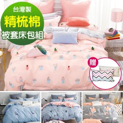 (限時下殺) AniaCasa 純棉被套床包組 雙/大均價+贈枕套x1