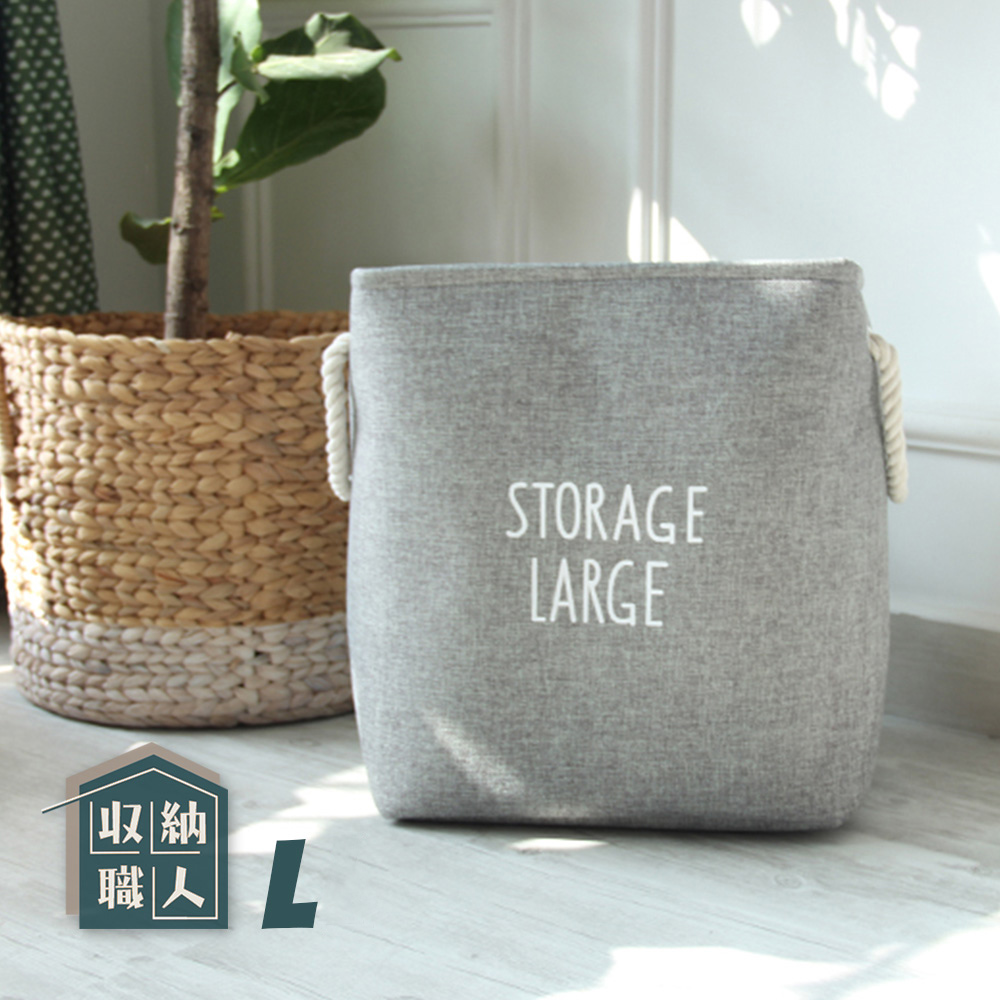 【收納職人】自然簡約風超大容量粗提把厚挺棉麻方型整理收納籃/洗衣籃- L岩灰