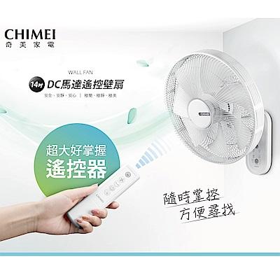CHIMEI奇美 14吋 4段速微電腦遙控DC直流壁扇 DF-14A0WD