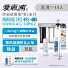 愛惠浦 三道式淨水器 PURVIVE TRIO-PBS400(前置搭配樹脂+PP濾芯)