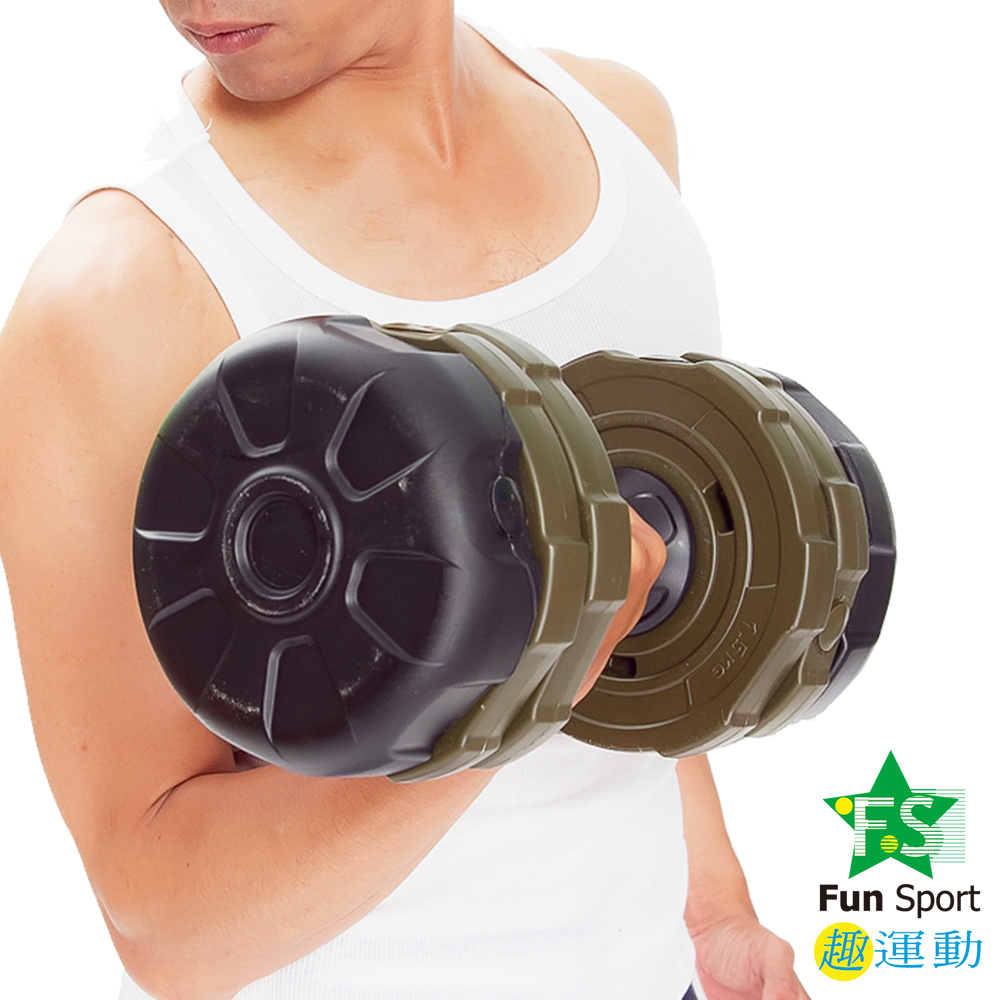 FunSport 流線型組合式啞鈴/調整式啞鈴(10公斤)