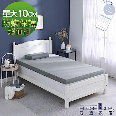 House Door 天然防螨技術保護表布釋壓記憶床墊10公分超值組-單大3.5尺
