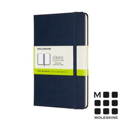 MOLESKINE 經典硬殼筆記本(M型)-空白藍