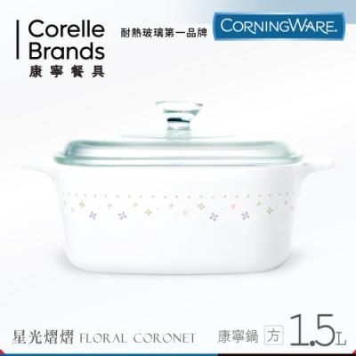 【美國康寧 CORNINGWARE】星光熠熠方型康寧鍋1.5L (A-1.5-FA)