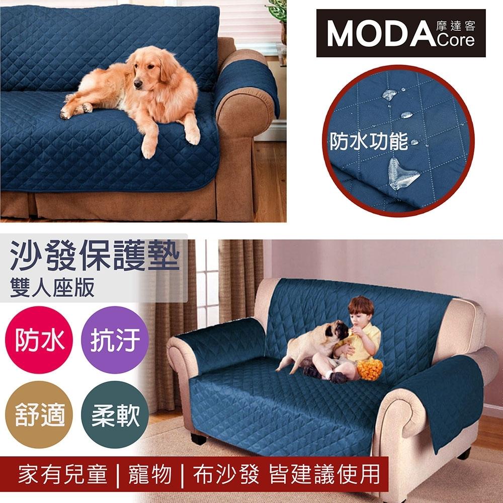 摩達客 居家防水防髒沙發墊(雙人座/深藍色)保護墊(幼兒/兒童/寵物皆適用-雙面可用)