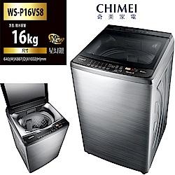 CHIMEI奇美 16KG 變頻直立式洗衣機 WS-P16VS8