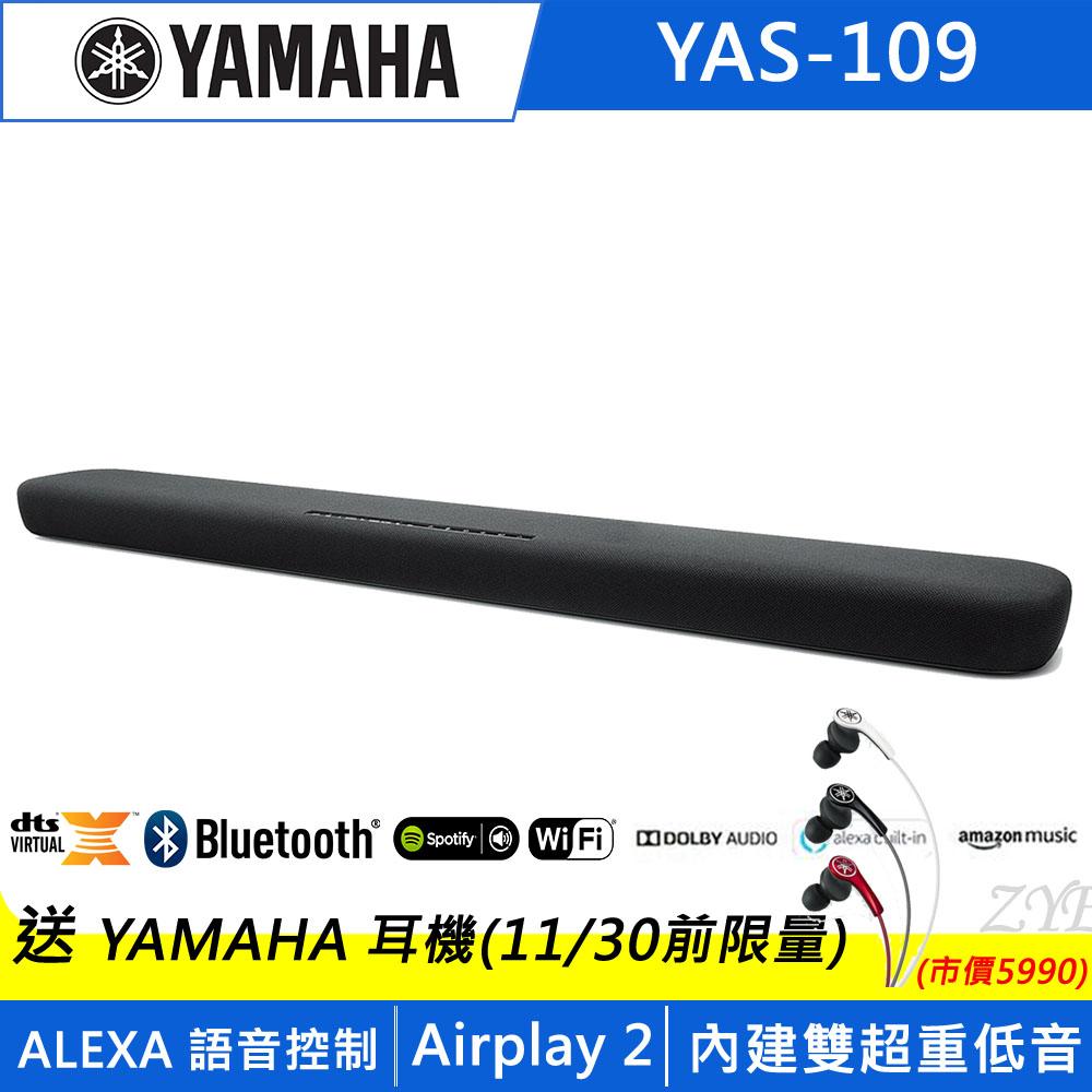 YAMAHA山葉 藍牙無線聲霸SoundBar YAS-109