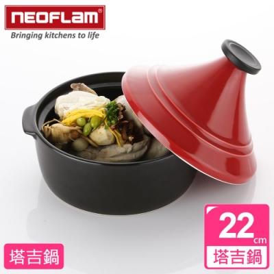 韓國NEOFLAM Dandy系列 陶瓷不沾塔吉鍋22cm