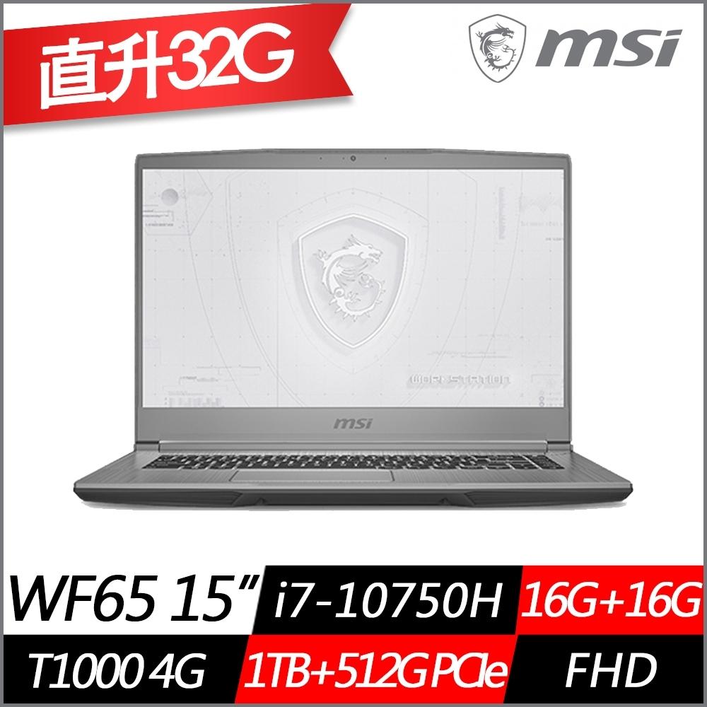 MSI 微星 WF65 10TI 15.6吋繪圖工作站筆電 i7-10750H/T1000 4G獨顯/16G+16G/1TB+512G PCIe SSD/Win10 Pro/特仕版
