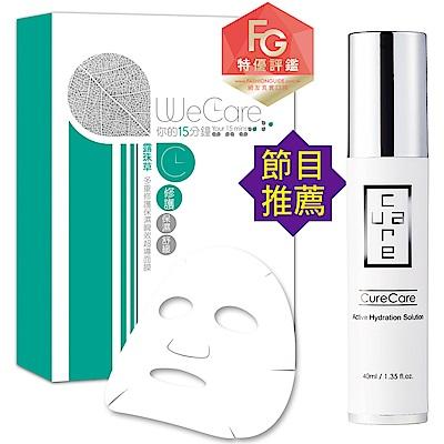 WeCare&CureCare 精華保濕乳特優修護面膜組★原價1830
