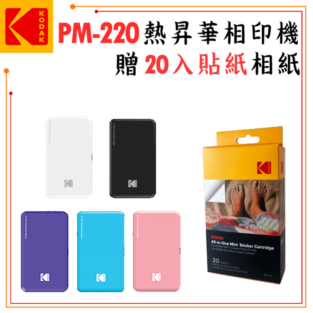 KODAK PM-220 口袋型相印機 (公司貨) 贈20張貼紙相紙 product image 1