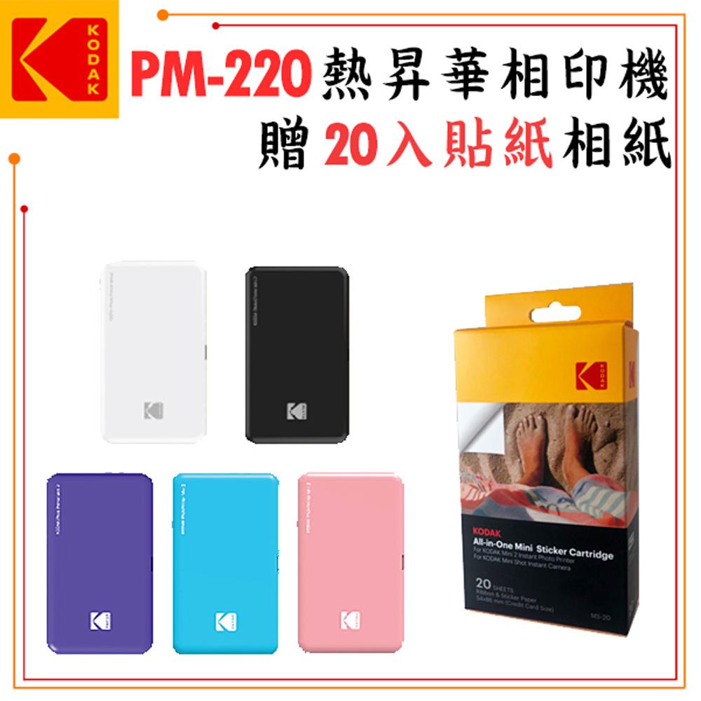 KODAK PM-220 口袋型相印機 (公司貨) 贈20張貼紙相紙