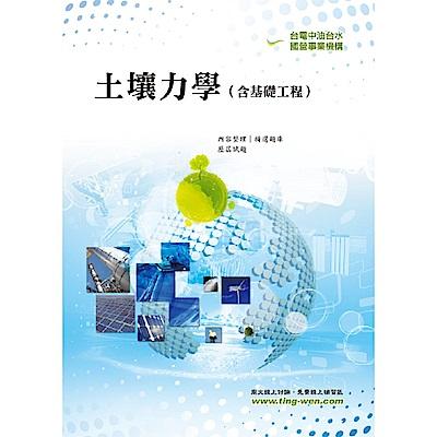 土壤力學(含基礎工程)(6版)