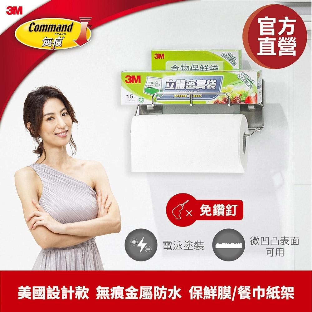 3M 無痕金屬防水收納系列-保鮮膜紙巾架(美國設計款) KITCH39