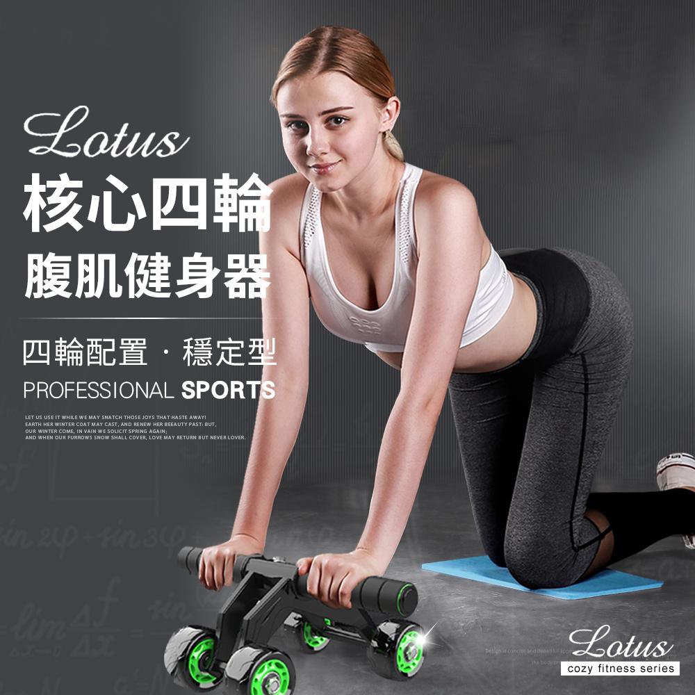 健腹輪 練肌瘦腹四輪型穩定健美輪 送跪墊與彈力拉繩 LOTUS 螢光綠 @ Y!購物
