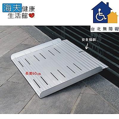 台北無障礙 單片式斜坡板 攜帶平面式輪椅梯(長60cm、寬76cm、高5cm)