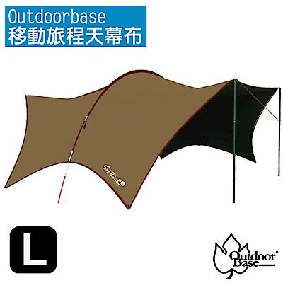 Outdoorbase 150D 大哈比移動旅程天幕布(L)/耐水壓10000mm_卡其黃