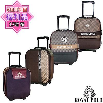 (福利品 17吋)  布箱混款旅行箱/拉桿箱/行李箱/登機箱