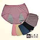 席艾妮SHIANEY 台灣製造(5件組)超加大尺碼安心生理褲 竹炭纖維防水褲底