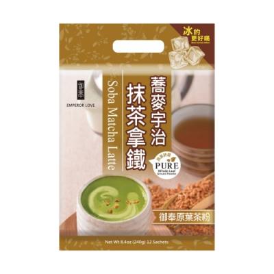 【御奉】蕎麥宇治抹茶拿鐵20gx12包(原葉研磨茶粉袋裝)2袋