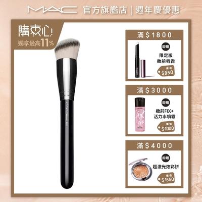 【官方直營】MAC #170專業時尚彩妝刷
