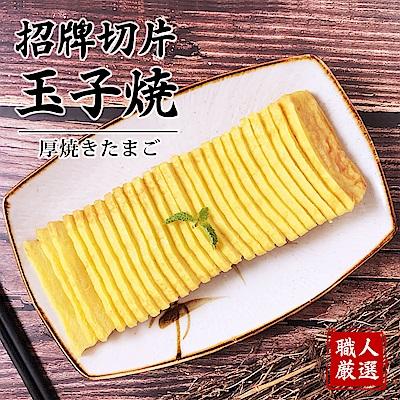 【食吧嚴選】爭鮮招牌切片玉子燒 *3條組(500g/條)