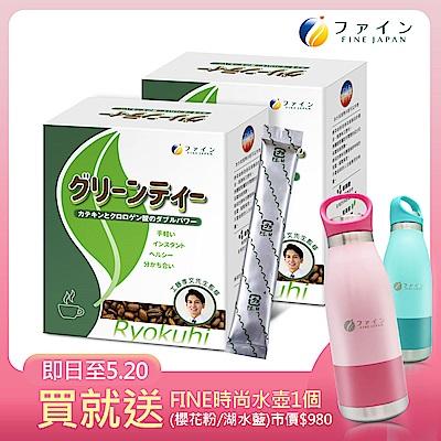 限時贈保溫瓶【日本Fine】綠茶咖啡速孅飲(30包/盒x2盒)