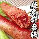 (團購組) 食吧嚴選 爆漿飛魚卵香腸 20包組(300g±10%/包/5-6條)