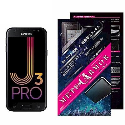 Moxbii Samsung Galaxy J3 Pro 太空盾Plus 螢幕保護貼