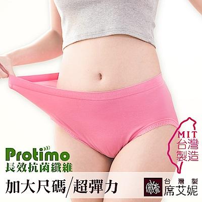 席艾妮SHIANEY 台灣製造(5件組)加大彈力PROTIMO長效抗菌褲底內褲