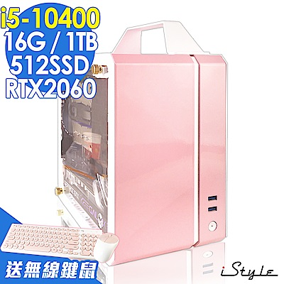 iStyle Pink 粉紅無線電腦 i5-10400/16G/512SSD+1TB/RTX2060 6G/W10/三年保固