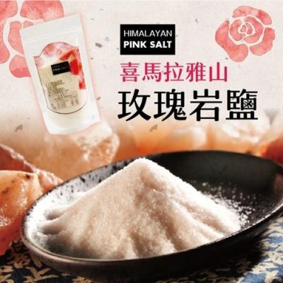 merking‧喜瑪拉雅山玫瑰食用岩鹽(細粉末)(300g/包)