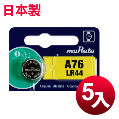 日本制造 muRata 公司貨LR44 鈕扣型電池(5顆入)