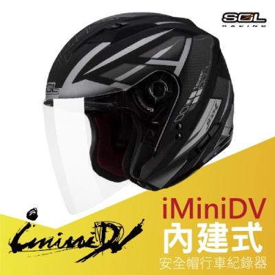 【iMiniDV】SOL+DV SO-7 國旗 內建式 安全帽 行車紀錄器/消光黑/銀