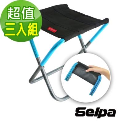 韓國SELPA 特殊收納鋁合金繽紛折疊椅/行軍椅/板凳 兩色任選 超值三入組