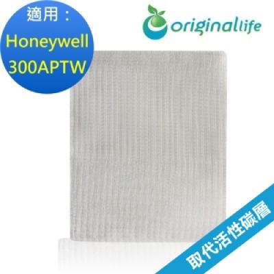 Original Life Honeywell可水洗清淨機濾網 適用:HPA-300APTW
