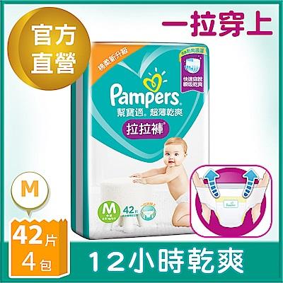 [送玩具3選1]幫寶適 超薄乾爽 拉拉褲(M)42片X4包/箱