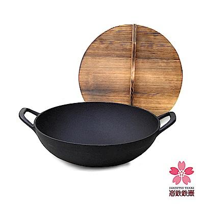 岩鐵鐵器 中華鑄鐵鍋33cm (附杉木鍋蓋)