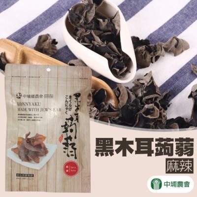 【中埔農會】黑木耳(麻辣)蒟蒻(100gx3包)
