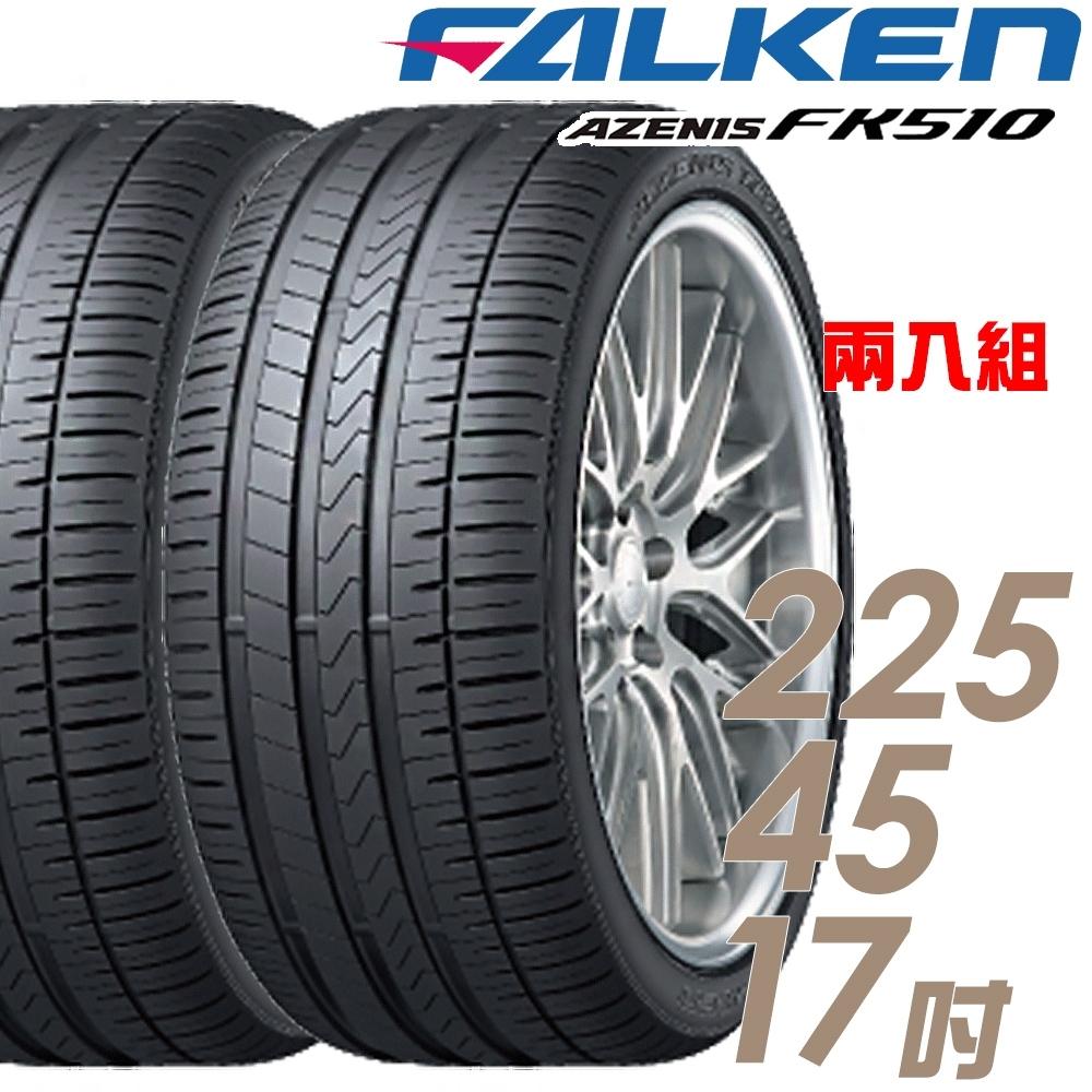 【飛隼】AZENIS FK510 濕地操控輪胎_二入組_225/45/17(FK510)