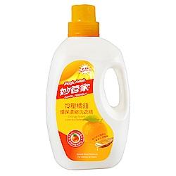 妙管家-冷壓橘油環保抑菌濃縮洗衣精920g