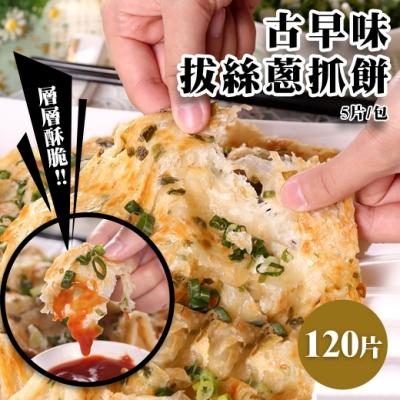 鮮食煮藝 古早味拔絲蔥抓餅X120片(140g/片 5片/包)