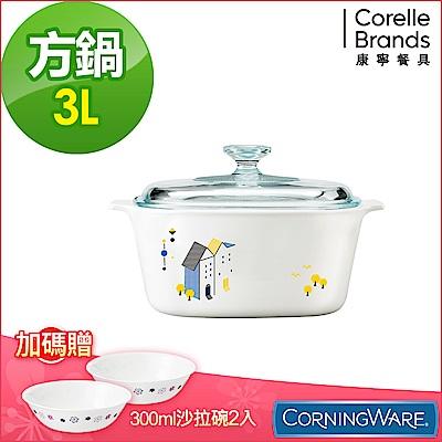 康寧Corningware 3L方形康寧鍋-丹麥童話