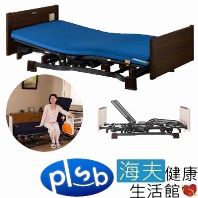 海夫健康生活館 勝邦福樂智 Miolet II 妙樂 3馬達 居家電動 照護床 標配 木頭板