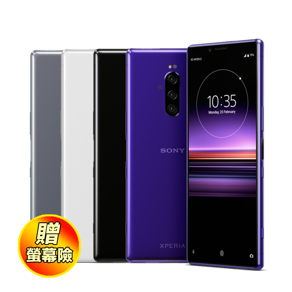 SONY Xperia 1 (6G/128G) 6.5吋超極寬螢幕智慧手機