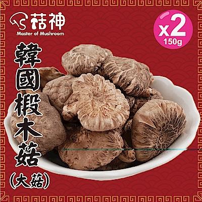(菇神) 韓國寒帶頂級認證椴木菇-絕美大菇2包入(150g/包-共贈提袋x1)