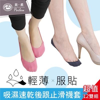 [時時樂限定]貝柔吸濕速乾足底止滑襪套-娃娃鞋款/高跟鞋款(12雙組)