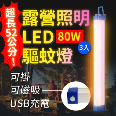 【Suniwin】USB充電磁吸式LED露營照明驅蚊燈80W3入/緊急/戶外/颱風/停電/擺攤/閱讀/行動燈管
