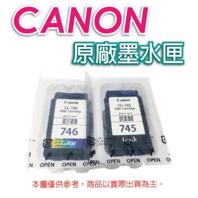 CANON PG-745 黑+CL-746 彩 原廠裸包墨水匣組合(福利品)